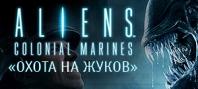 Aliens vs. Predator Bughunt Map Pack