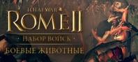 Total War: Rome II: «Боевые животные»
