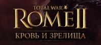Total War: Rome II: «Кровь и зрелища»