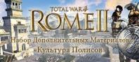 Total War: Rome II: «Культура Полисов»
