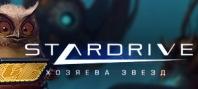 StarDrive. Хозяева звезд