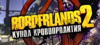 Borderlands 2: Creature Slaughterdome (для Mac)