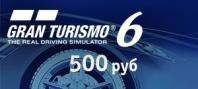 Gran Turismo 6. Игровая валюта - 1 млн. кредитов (для PS3)