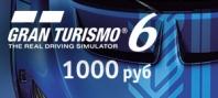 Gran Turismo 6. Игровая валюта - 2,5 млн. кредитов (для PS3)