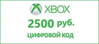 Подарочная карта Xbox 2500 рублей