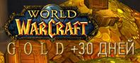 World of Warcraft: Gold (+30 дней, RU)