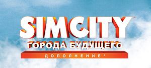 SimCity Города Будущего