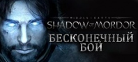Middle-earth: Shadow of Mordor — Endless Challenge