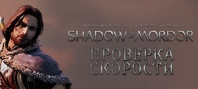 Middle-earth: Shadow of Mordor — Test of Speed