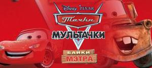 Disney Pixar Cars Toon: Mater\'s Tall Tales