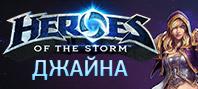 Heroes of the Storm – Джайна Праудмур