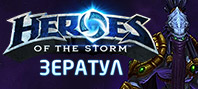 Heroes of the Storm – Зератул