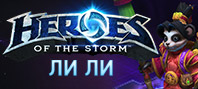 Heroes of the Storm – Ли Ли
