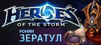 Heroes of the Storm – Облик «Ронин» для Зератула