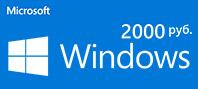 Карта оплаты для магазина Windows 2000 рублей