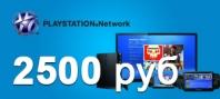 Playstation Network Card 2500: Карта оплаты 2500 руб