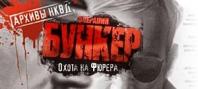 Архивы НКВД. Охота на фюрера. Операция «Бункер»