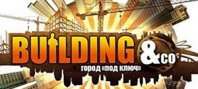 Building&Co. Город «под ключ»