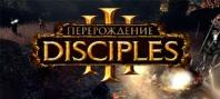 Disciples III: Перерождение