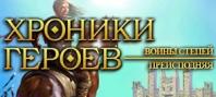 Хроники Героев: Воины степей и Преисподняя