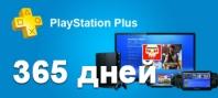 Playstation Plus: Карта подписки 365 дней