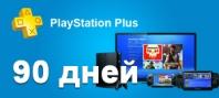 Playstation Plus: Карта подписки 90 дней