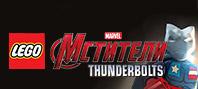 LEGO Marvel's Avengers. Набор Громовержцы