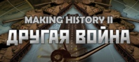 Making History II: The War of the World!