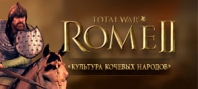 Total War : Rome II - Nomadic Tribes Culture Pack DLC