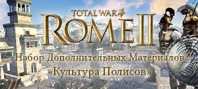 Total War : Rome II - Greek States Culture Pack DLC