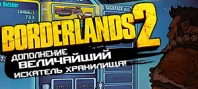 Borderlands 2: Ultimate Vault Hunters Upgrade Pack (для Mac)