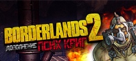 Borderlands 2: Psycho Pack (для Mac)