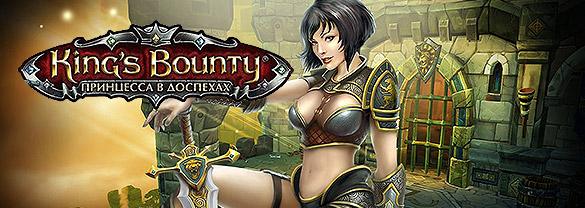 goliy-shershen-kings-bounty