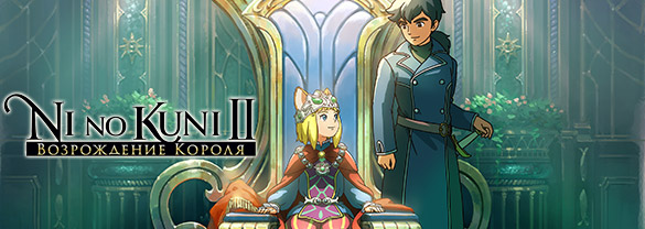 Ni no Kuni™ II: Revenant Kingdom - The Prince's Edition