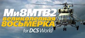 DCS: Ми-8МТВ2 Великолепная Восьмерка, модуль DCS World (RU)