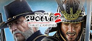 Total War: Shogun 2 — Закат самураев.