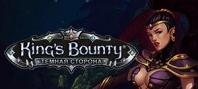 Кликните чтобы увидеть подробную информацию и получить возможность добавить в корзину King's Bounty: Темная сторона