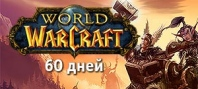 World of Warcraft - 60 дней (RU)