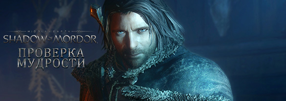 Middle-earth: Shadow of Mordor — Test of Wisdom