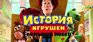 Disney/Pixar Toy Story 3: The Video Game