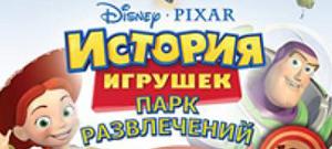Disney/Pixar Toy Story Mania!