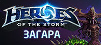 Heroes of the Storm – Загара