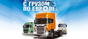Euro Truck Simulator: С грузом по Европе