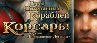 Корсары: Город Потерянных Кораблей