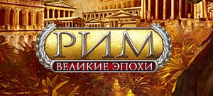 Великие Эпохи. Рим