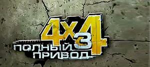 Полный привод 3 + ПП3: Последний поход