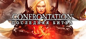 Confrontation: Последняя битва