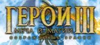 Кликните чтобы увидеть подробную информацию и получить возможность добавить в корзину Герои Меча и Магии 3: Возрождение Эрафии
