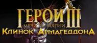 Кликните чтобы увидеть подробную информацию и получить возможность добавить в корзину Герои Меча и Магии 3: Клинок Армагеддона