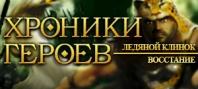 Кликните чтобы увидеть подробную информацию и получить возможность добавить в корзину Хроники героев: Восстание. Ледяной клинок